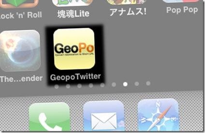 20090329_geopotwitter